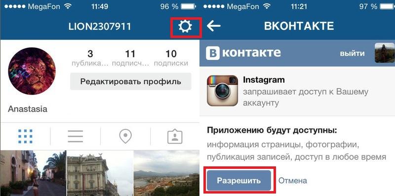 Фото с инстаграмма не публикуется в вконтакте